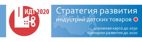 Сотрудничество в работе над реализацией Федеральной Стратегии развития индустрии детских товаров