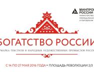 Ярмарка текстиля и народных художественных промыслов России