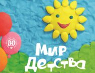 Сессия «роль государственно-частного партнерства для развития дополнительного образования детей»