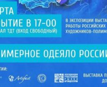Презентация проекта  художников-полимеристов «Полимерное одеяло России»