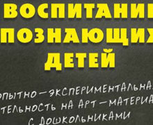 Новое издание для педагогов, работающих с дошкольниками «ВОСПИТАНИЕ «ПОЗНАЮЩИХ» ДЕТЕЙ»