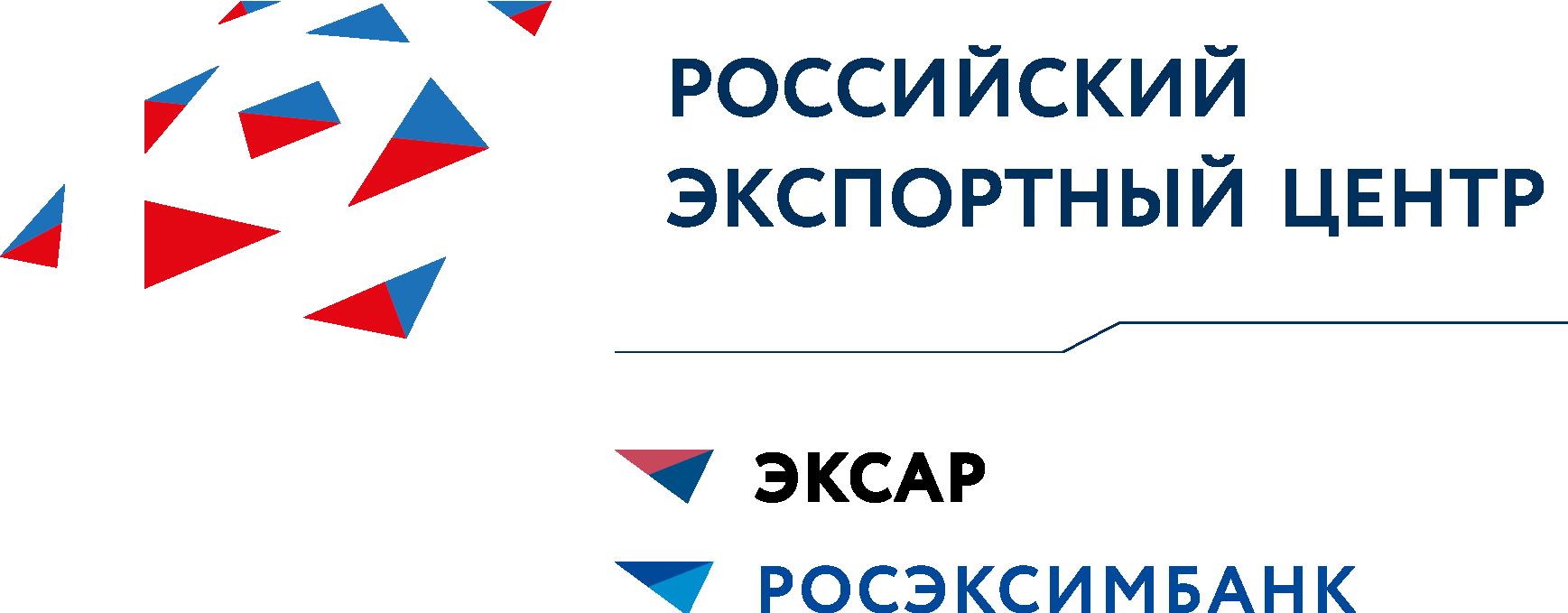 Льготы и субсидии по внешнеэкономической деятельности от Российского экспортного центра