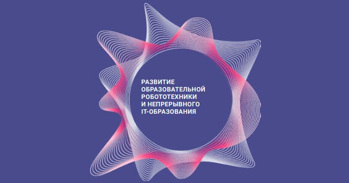 Опубликован МОНИТОРИНГ ОБРАЗОВАТЕЛЬНОЙ РОБОТОТЕХНИКИ и IT-ОБРАЗОВАНИЯ ГОРОДА МОСКВЫ