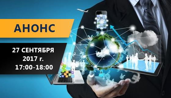 IT-технологии и новейшие средства коммуникации на службе у предприятий ИДТ