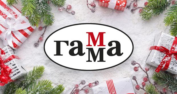 ОАО «ГАММА» поздравила известных пап и мам с Новым годом и Рождеством